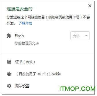 谷歌浏览器永久允许Flash运行文件