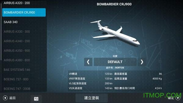 真实飞行模拟器pro最新版
