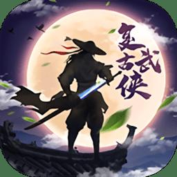 神仙与妖怪复古武侠手游变态版