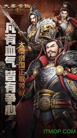 大秦帝国之帝国烽烟九游版 v3.0.3 安卓版 1