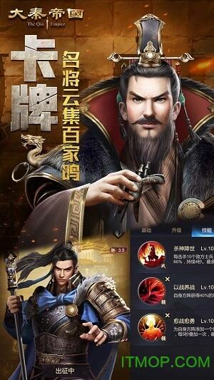 大秦帝国之帝国烽烟游戏 v5.5.0 安卓版 2