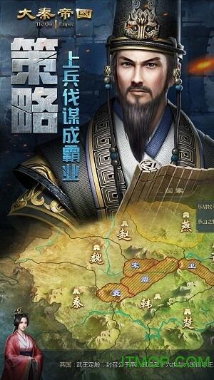 大秦帝国之帝国烽烟游戏