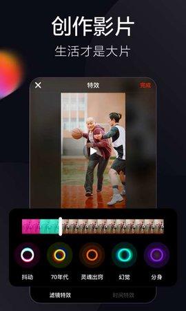 抖音火山苹果版 v11.0.0 iPhone版3