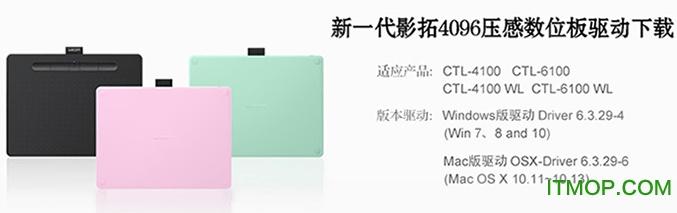 新一代影拓4096压感数位板驱动 v6.2.29 官方版 0