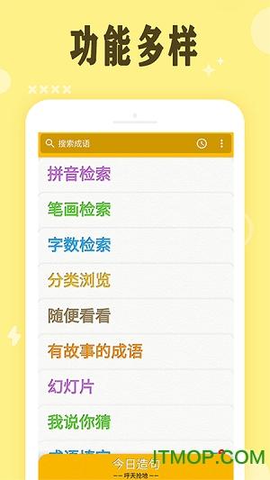 成语请留步app