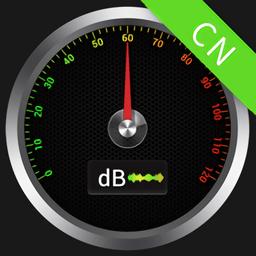 分贝测试仪app