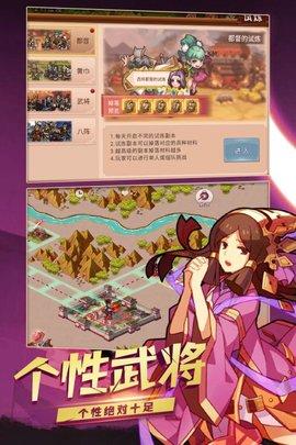 懒猫科技真战三国 v2.3.6 安卓版 3