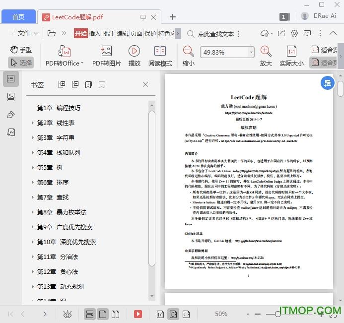 leetcode�}解pdf