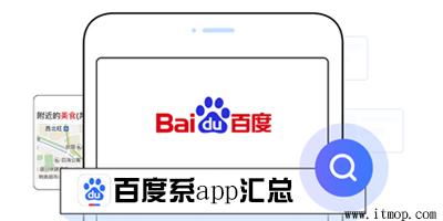 百度app