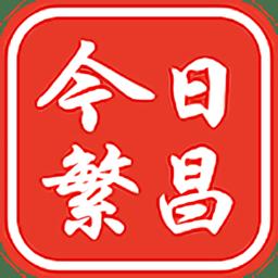 今日繁昌v1.1.2.001 安卓版
