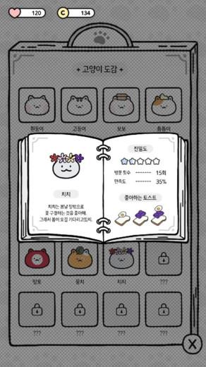 和猫烤面包 v1.1 安卓版 1