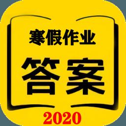 2020寒假作业答案
