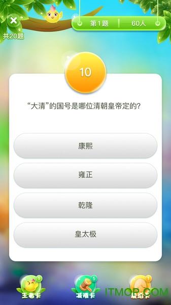 微信吃鸡问答 v1.0.1 安卓版 1