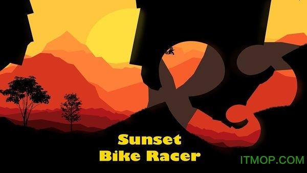日落越野摩托车破解版