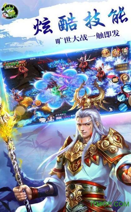 仙魔降世游戏官方版 v4.3.0 安卓版 2