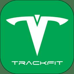 TrackFit中文版
