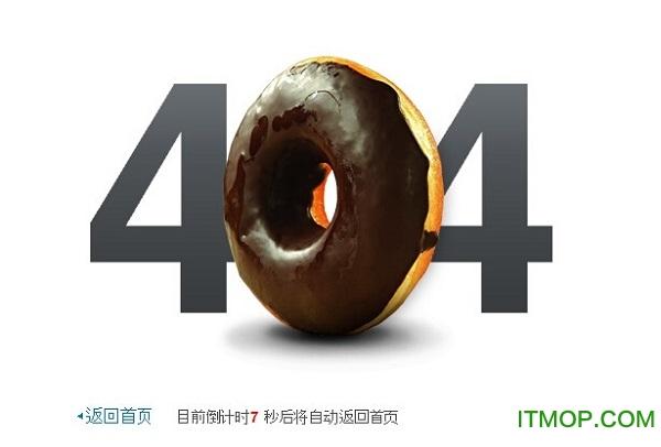 404页面模板