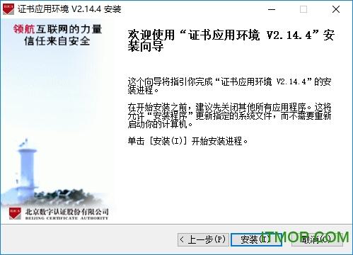社保数字证书驱动 v2.14.4 官方版 0
