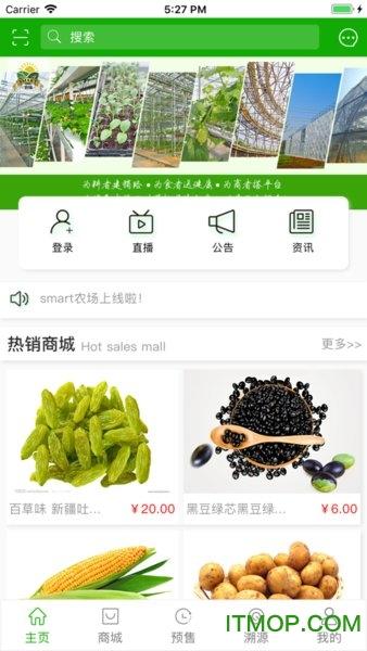 smart农场 v3.4.00 安卓版0