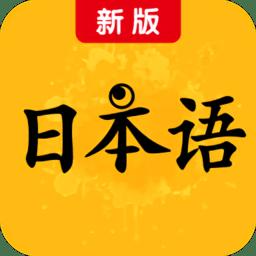 新版标准日本语pc版