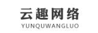 海南云趣网络科技有限公司
