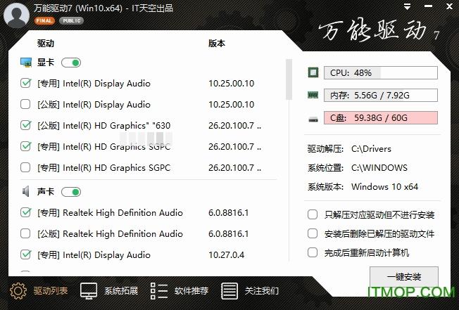 �f能��又�理 Win10 64位�0� v7.19.1125.2 官方正式版 0