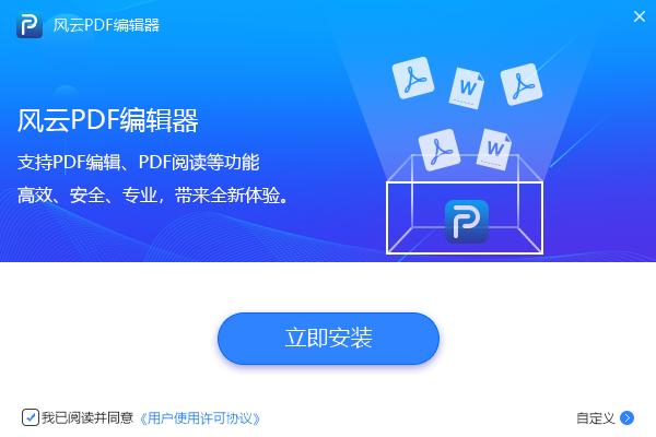 风云PDF编辑器