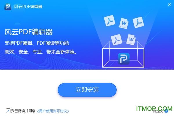 �L云PDF��器 v2.6.0.2 加��版 0