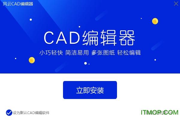�L云CAD��器 v3.0.14.12 正式版 0