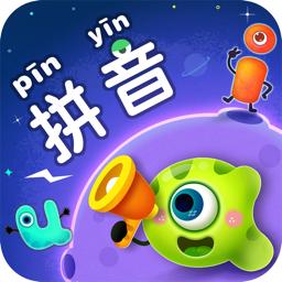 拼音星球v1.0.16 安卓版
