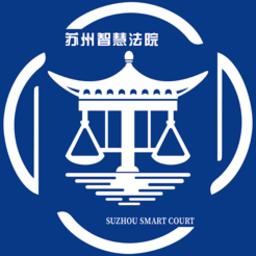 苏州智慧法院