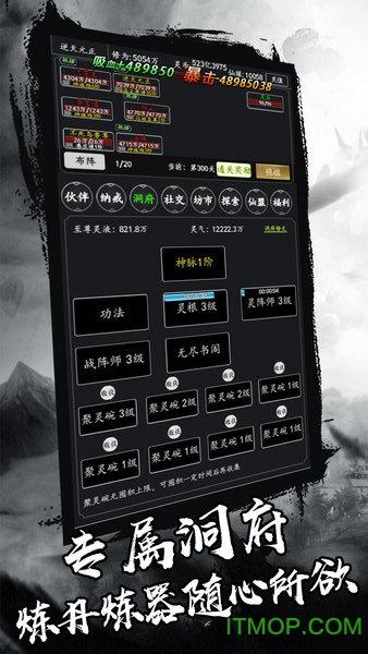 ��獬�魔破解版�o限仙� v1.2 安卓版 2
