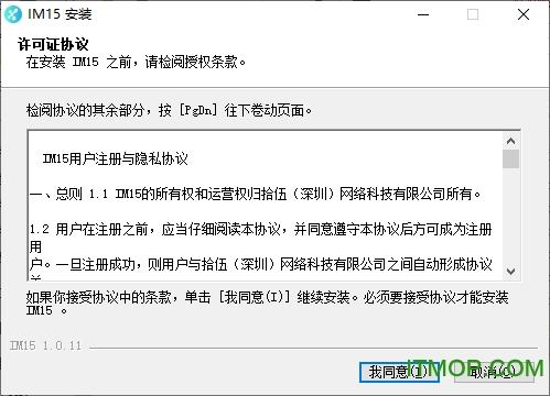 IM15��X版 v1.0.11 官方版 0