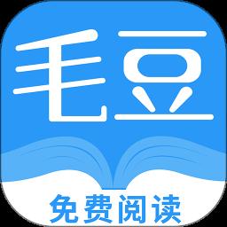 毛豆阅读v1.1.2 安卓版