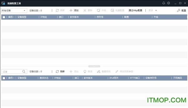 海康威视批量配置工具 v3.0.2.6 最新官方免费版 0
