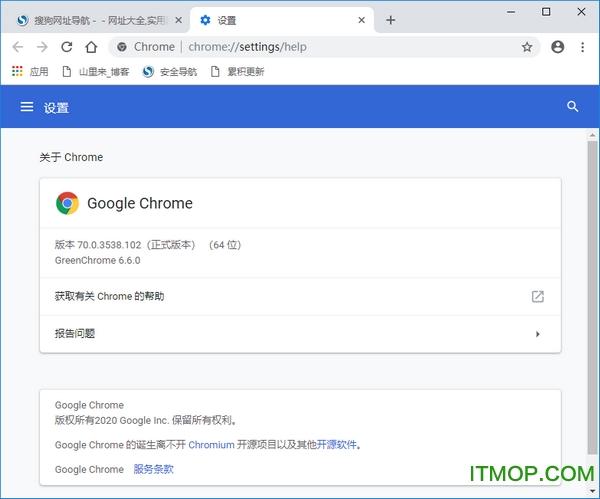 谷歌浏览器单文件版32位/64位绿色版 v70.0.3538.102 免安装版 0