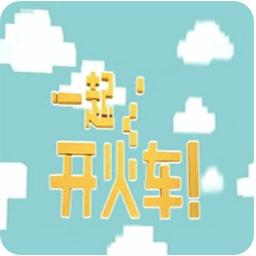 Unrailed一起�_火�游��