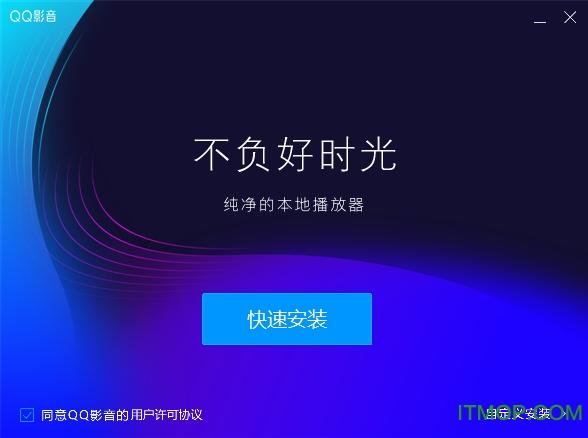 �v�QQ影音播放器��X版2019 v4.6.2.1089 官方正式版 0