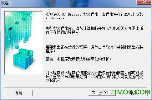 佳能TS6280打印�C��� v1.02 官方版 0