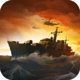 海战模拟器中文破解版