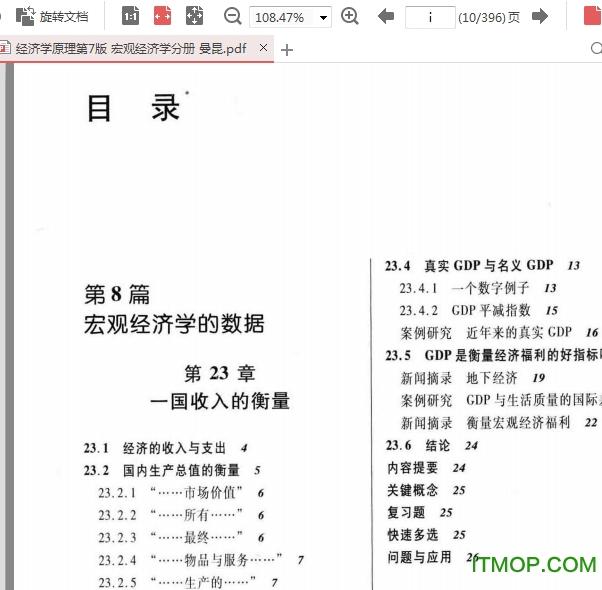 ����W原理曼昆pdf第七版下�d