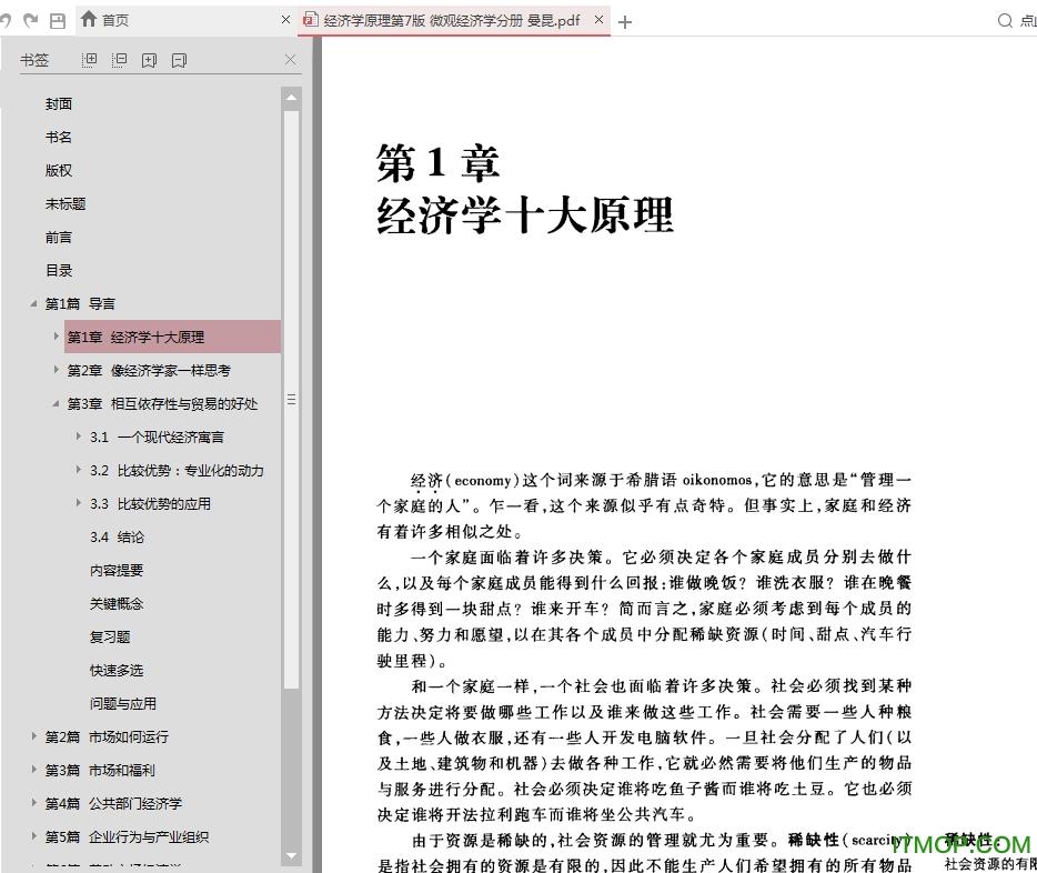 曼昆����W原理第七版pdf 中文高清版 0