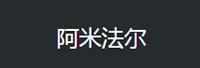 深圳阿米法��科技有限公司
