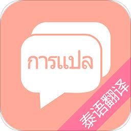 泰语翻译软件