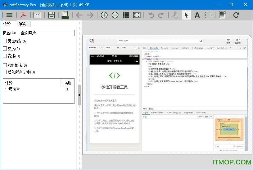 pdffactory 7 v7.10 中文破解版 0