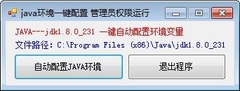 java�h境一�I配置 v1.0 免�M版 0