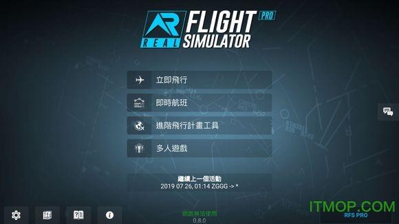 真实飞行模拟器pro最新版 v1.2.0 安卓中文版 0