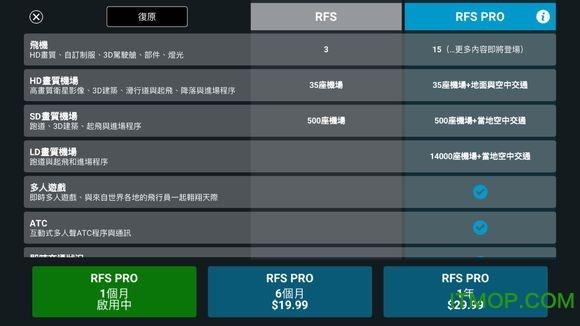 真实飞行模拟器pro最新版 v1.2.0 安卓中文版 1
