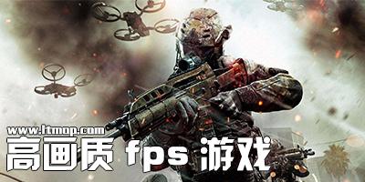 高画质fps游戏