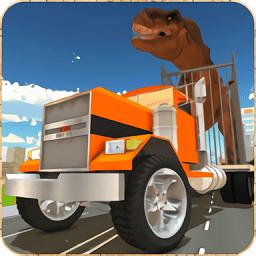 侏罗纪动物运输